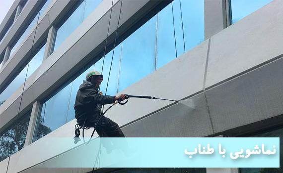 نماشویی با طناب